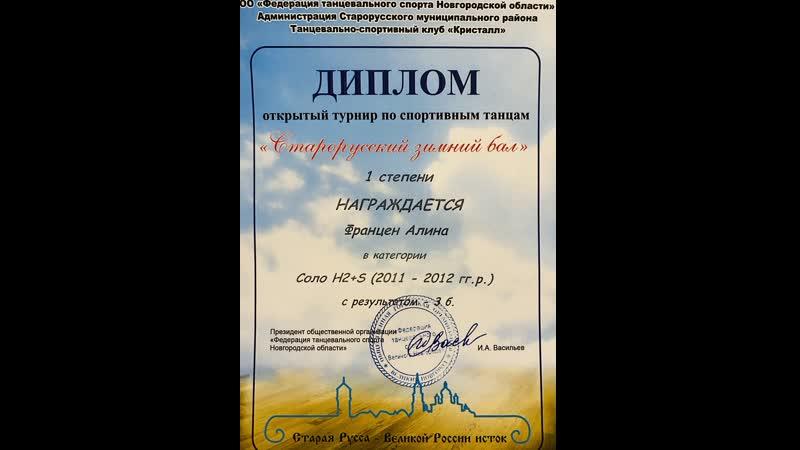 Старорусский зимний бал Спортивные танцы 12 01 20 Самба