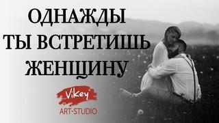 """Очень сильные и нежные стихи читает В.Корженевский (Vikey).  Стих """"Однажды ты встретишь женщину"""""""