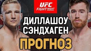 САМЫЙ ЧЕСТНЫЙ РАЗБОР! Ти Джей Диллашоу vs Кори Сэндхаген / Прогноз к UFC Vegas 32