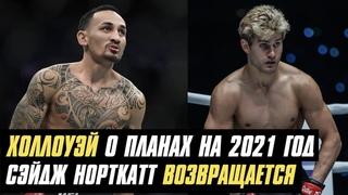 Макс Холлоуэй о планах на 2021 г, следующий бой Валентины Шевченко, Сэйдж Норткатт возвращается