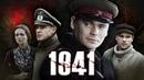 Сериал про войну 1941. Все серии 2009 Русские сериалы