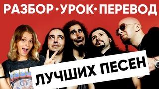 О чём поют System Of A Down? Разбор и перевод ТОП-4 треков: Chop Suey, Toxicity, Lonely Day, BYOB.
