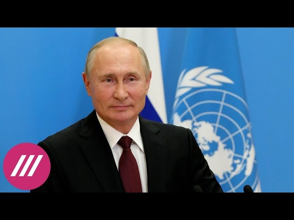 Возвращение в позднесоветский Союз Разбираем речь Путина на Генассамблее ООН