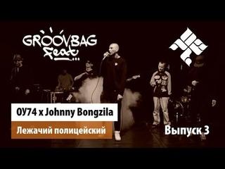 ОУ74 x Johnny Bongzila  -  Лежачий полицейский  'GROOVBAG feat ' Выпуск 3