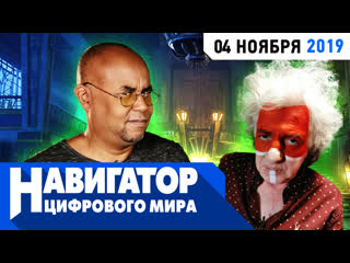 "От винта! red dead redemption 2, the outer worlds и luigi's mansion 3 в передаче ""навигатор цифрового мира"""