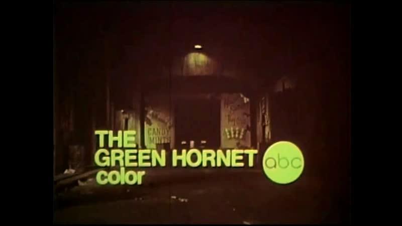 Тот самый Бэтмен трейлер сериала Зелёный шершень 1966