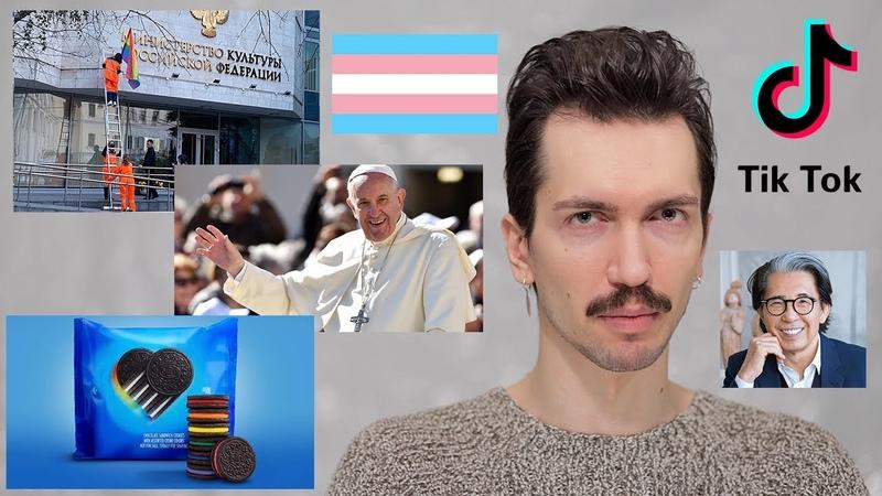 НОВОСТИ ЛГБТ ОКТЯБРЬ 2020 ПАПА РИМСКИЙ ЗАКОНЫ МИЗУЛИНОЙ PUSSY RIOT TIKTOK ПЕЧЕНЬЕ OREO