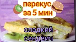 Сладкий сэндвич с фруктами и творожной начинкой. Быстро. вкусно, полезно.