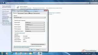 Часы, язык и регион в Windows 7 (32/52)