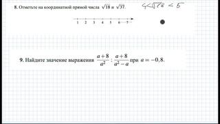 Математика ВПР  8 класс Разбор варианта от