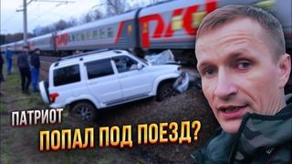 """Патриот попал под поезд на железной дороге """"Москва - Александров""""!"""