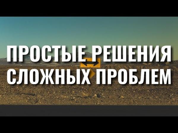 7 Вадим Зеланд Простые решения сложных проблем.