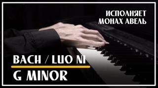 Bach / Luo Ni – G minor / Исполняет Монах Авель