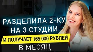 Как разделить двушку на 3 студии? как получить 165 000 тыс.рублей пассивного дохода в месяц