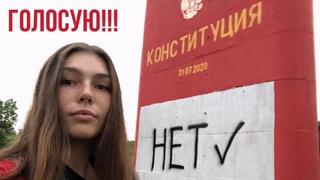 Я ПРОГОЛОСОВАЛА! Я ПРОТИВ ЭТОГО ФАРСА! Марьяна Наумова