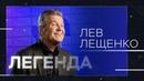 Лев Лещенко — о жизни в СССР, благотворительности и секретах семейного счастья Легенда