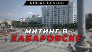 МИТИНГ В ХАБАРОВСКЕ  / ЗНАКОМСТВО С ГОРОДОМ / СЛОМАЛАСЬ МАШИНА / NINJAKILA VLOG
