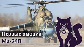 Ми-24П - Первый взгляд и эмоции (DCS World Stream)   WaffenCatLive