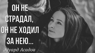 Он не страдал, он не ходил за нею...Эдуард Асадов Трогательный стих о любви Поэзия