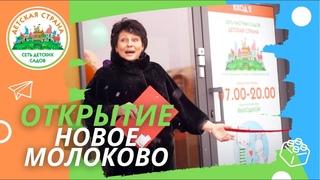 """Открытие нового частного садика """"Детская страна"""" в ЖК Новое Молоково г.Видный"""