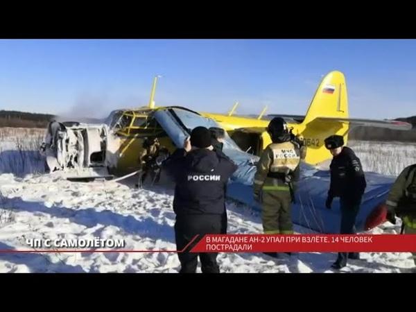 Крушение Ан 2 в Магадане попало на видео. Самолет упал не набрав высоту.