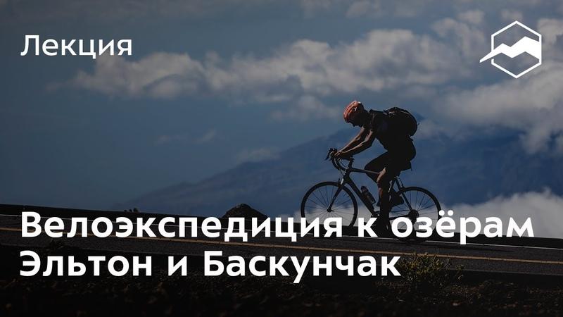 Велоэкспедиция к озёрам Эльтон и Баскунчак