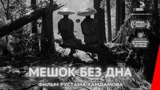 МЕШОК БЕЗ ДНА (2017) драма