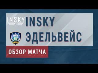 Видеообзор матча 2 лиги группы А 8 тура ВФЛ Insky - Эдельвейс