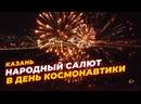 Народный салют в Казани в честь Дня Космонавтики откровения вдохновителя акции и фейерверк в небе