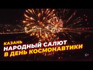Народный салют в Казани в честь Дня Космонавтики: откровения вдохновителя акции и фейерверк в небе