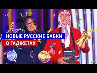 Новые русские бабки в программе «Юмор года» — Россия 1