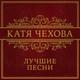 Катя Чехова - Птица (минус)
