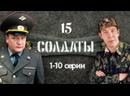 Солдаты, 15 сезон, 1-10 серии из 83, комедия, драма, Россия, 2008