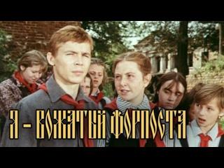 """Фильм """"Я - вожатый форпоста""""_1986 (киноповесть, комедия)."""