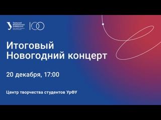 Итоговый Новогодний концерт Центра творчества студентов УрФУ