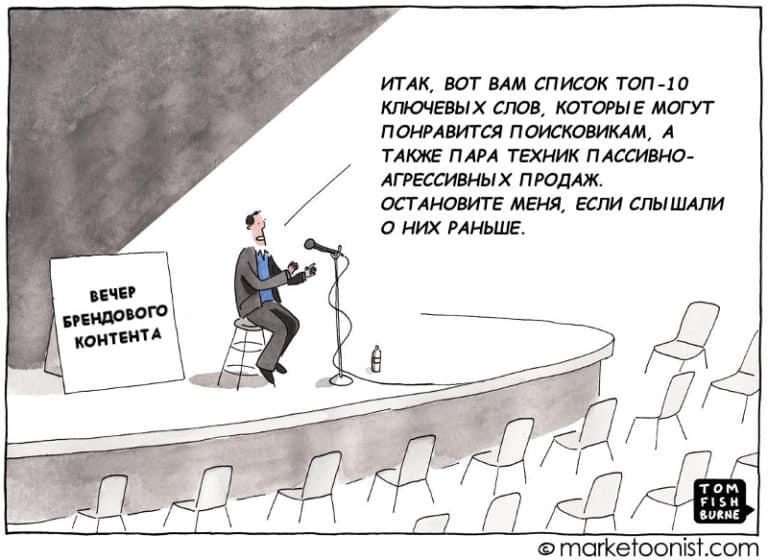 Как не оказаться на свалке брендового контента? Исследование, изображение №3