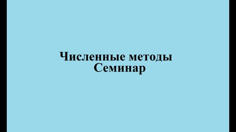 ЧМ семинар 27 04 2021 2