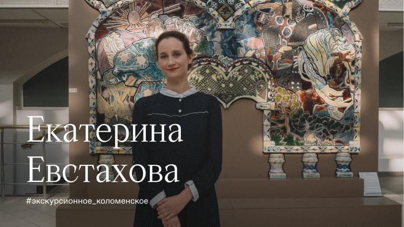 Экскурсовод Екатерина Евстахова