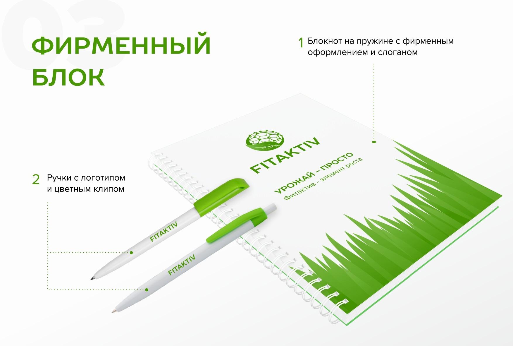 Разработка дизайна ручек и блокнота для FITAKTIV