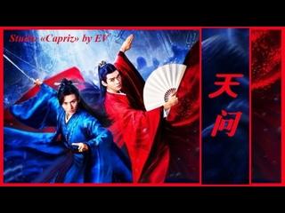 Лю Юнин /刘宇宁/Liu Yuning «Спроси небеса/天问/ Ask God» (рус. суб. OST «Далёкие странники»)