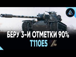 T110E5 - БЕРУ 3-И ОТМЕТКИ 90%