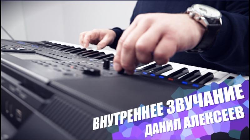 Внутреннее звучание с Данилом Алексеевым
