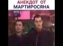 2yxa_ru_ANEKDOT_ot_Garika_Martirosyana_vsem_smotret__zyaFiA5vjrY.mp4
