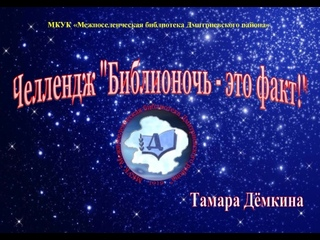 Челлендж Библионочь - это факт! Тамара Евгеньевна Дёмкина.