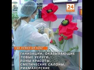 Предъявите QR-код (видео)Александр Евстифеев внёс ...