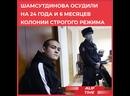 Шамсутдинова осудили на 24 года и 6 месяцев колонии строгого режима