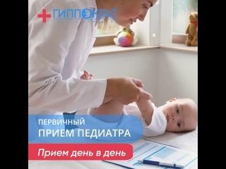 Первичный прием педиатра