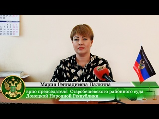 Брифинг врио председателя  Старобешевского районного суда ДНР Палкиной Марии Геннадиевны_
