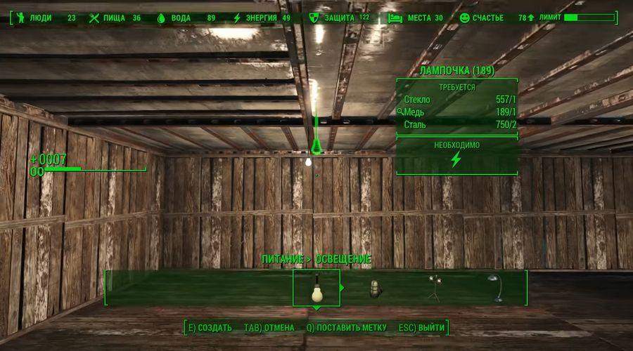 fallout 4 как провести электричество