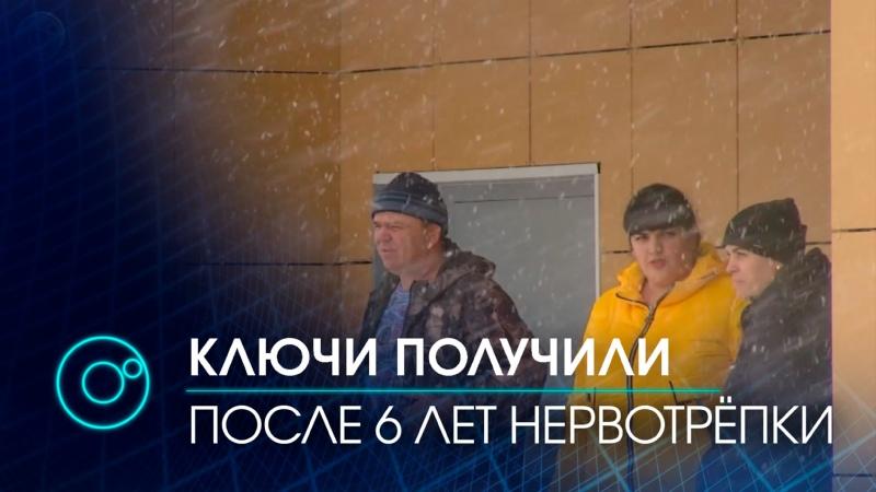 Оживший долгострой 96 новоселов в Краснообске получили ключи от долгожданных квартир Телеканал ОТС